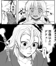 「宇善」のYahoo!検索(リアルタイム) - Twitter(ツイッター)をリアルタイム検索 Anime Couple Kiss, Manga Couple, Anime Couples, Shounen Ai Anime, Latest Anime, Usui, Demon Hunter, Manga Love, Slayer Anime