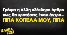 Funny Greek Quotes, Greek Memes, Funny Picture Quotes, Funny Quotes, Life Quotes, Funny Memes, Jokes, True Words, I Laughed