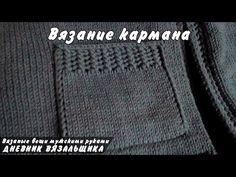 13* Вязание кармана для кардигана спицами - YouTube
