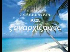 vasilis papakonstantinou_Foinikies