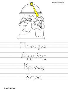 11 φύλλα εργασίας για τον Ευαγγελισμό της Θεοτόκου Spring Activities, Fine Motor, Preschool, Education, Greek, Memes, Kid Garden, Meme, Kindergarten
