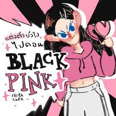 ปลุกความเป็นบลิ๊งค์ในตัวคุณ 5 ไอเดีย แต่งตัวสีชมพูไปดูคอ Korean Fashion, Character Art, Funny Pictures, Girl Outfits, Fashion Styles, Iphone Wallpaper, Dress, K Fashion, Fanny Pics