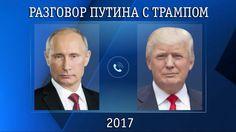 Разговор Путина с Трампом 2017
