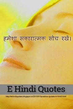 #positivequotes #hindiquotes #quotes