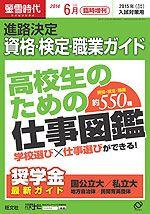 螢雪時代 2014年6月臨時増刊 2015年(平成27年)入試対策用 進路決定 資格・検定・職業ガイド