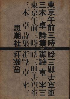 Taku Miki東京午前三時―三木卓詩集 (1966年)