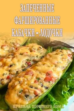 #рецепты #запеченные #кабачки Simply Recipes, Russian Recipes, Slow Cooker, Food To Make, Chicken Recipes, Food And Drink, Tasty, Meat, Vegetables