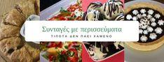 Έμεινε φαγητό! | Cookpad Blog