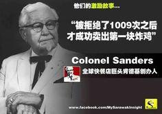 激励故事 Colonel Sanders (KFC)