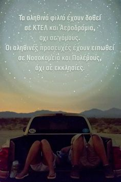 Inspiring image greek quotes, love, teenager, αγαπη, έφηβη by - Resolution - Find the image to your taste Wish Quotes, Me Quotes, Greek Quotes, Favim, Words Of Encouragement, Positive Thoughts, Psalms, Favorite Quotes, Verses