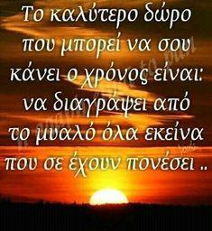 Greek Quotes, Fitness Motivation, Greek