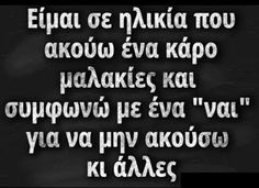 So true Funny Picture Quotes, Funny Quotes, Wisdom Quotes, Life Quotes, Favorite Quotes, Best Quotes, Funny Greek, Greek Quotes, Sarcastic Quotes