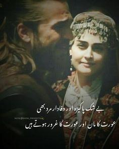 Love Quotes In Urdu, Muslim Love Quotes, Love In Islam, True Love Quotes, Islamic Love Quotes, Urdu Quotes, Best Urdu Poetry Images, Love Poetry Urdu, Poetry Quotes