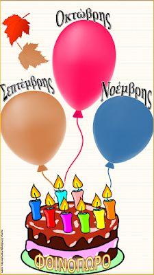 Πίνακες Γενεθλίων για το Νηπιαγωγείο. - Kindergarten Stories Birthday Cake Clip Art, Kindergarten, Special Education, Diy And Crafts, Classroom, Activities, School, Blog, Christmas