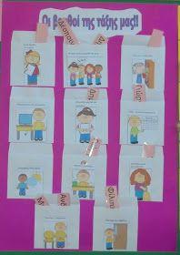 5ο Νηπιαγωγείο .... Σερρών : Διακόσμηση τάξης και καθημερινές ρουτίνες! School Bulletin Boards, Back To School, Blog, Blogging, Entering School, Back To College, School Data Walls