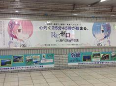 もこし @mocomoco_shi  7月27日 池袋駅でリゼロの広告見てきました! 私が見ただけでも両手の指では足りないくらい多くの人がリゼロの広告を見て嬉しそうに写真を撮っていたので、自分の作品ではないのに何だかすごく嬉しくなりました(*ˊᵕˋ*) #rezero #リゼロ