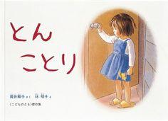 とん ことり (こどものとも傑作集) 筒井 頼子 5 Year Olds, Children's Book Illustration, Childrens Books, Little Girls, Disney Characters, Artist, Kids, Pictures, Picture Books