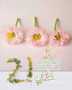 Ramadan Prayer, Ramadan Day, Ramadan Crafts, Ramadan Decorations, Happy Ramadan Mubarak, Quran Karim, Duaa Islam, Islam Religion, Religious Quotes