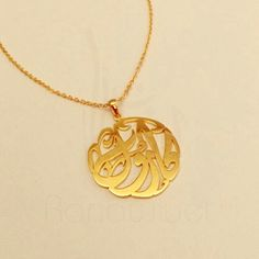 Beautiful round shaped Arabic calligraphy name pendant, in the classical ornate style. Gold plated with shiny finish. #Carol #carole #كارول  #arabiccalligraphy #personalised #namedesign #arabic #arabicjewelry #arabicnecklace #arabicnameplate