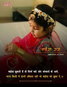 Father Love Quotes, Fathers Love, Girl Attitude, Attitude Quotes, Heart Quotes, Girl Quotes, Rajput Jewellery, Rajput Quotes, Rajasthani Dress