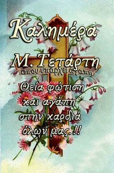 Morning Prayer Quotes, Morning Prayers, Good Afternoon, Good Morning, Happy Easter Gif, Orthodox Easter, Greek Easter, Beautiful Pink Roses, Name Day