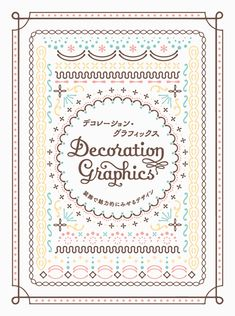 """""""Decoration Graphics """" ISBN:978-4-7562-4978-4 Published by PIE International"""