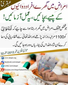 Wazifa for any disease
