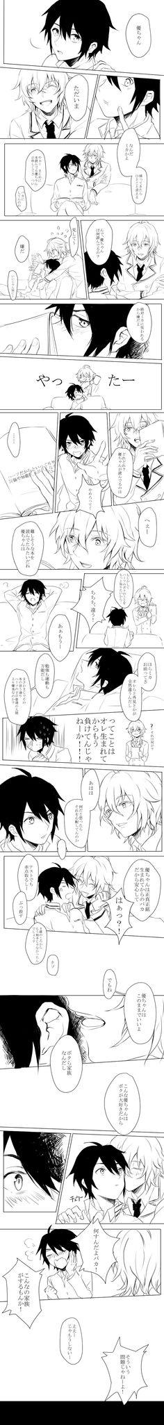 「終セラログ(腐向け注意)」/「Vane」の漫画 [pixiv] PS: i don't understand what they r saying but it cute.