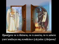 ΟΙ ΑΓΓΕΛΟΙ ΤΟΥ ΦΩΤΟΣ: Συνέντευξη με το Διάβολο Επιβεβαιώσεις, Σοφία, Ζωγραφική, Perception, Τέχνη, Χριστιανοί