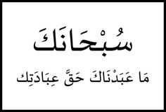 سبحانك ما عبدناك حق عبادتك