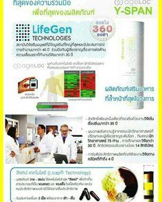 "Final Countdown!!! อีกแค่ 3 วันเท่านั้น!!! ageLOC Y-Span อารเสริมขั้นเทพ หรือเรียกได้ว่า สารอาหารบำบัดยีน กำลังจะเข้ามาช่วยให้คนไทย ""จำนวนหนึ่ง""...ขอย้ำ!!! แค่จำนวนหนึ่ง!!!! จะมีสุขภาพที่ดีขึ้น ใช้ชีวิตราวคนหนุ่มคนสาวได้อีกครั้ง คนเจ็บคนป่วยจากโรคร้ายต่างๆ จะมีอาการที่ดีขึ้นอย่างเห็นได้ชัด ที่สำคัญ!!!...คนที่คุณรัก จะอยู่อย่างมีความสุขกับคุณไปอีกนานนนนน!!!!! Line : beauty_360"