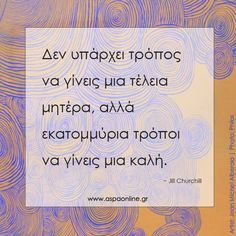 Live Laugh Love, Greek Quotes, Happy Kids, Kids And Parenting, Me Quotes, Inspirational Quotes, Wisdom, Motivation, Sayings