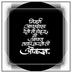 Calligraphy Quotes, Marathi Calligraphy, Motivational Poems, Love Quotes, Funny Quotes, Marathi Quotes, Knowledge Quotes, Status Quotes, Perfection Quotes