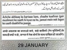 Daily Quran Jumada Al-Awwal , 1440 January 2019 Islamic Qoutes, Islamic Images, Islamic Dua, Nice Poetry, Quran Surah, Islamic Information, Hades, Allah, Words