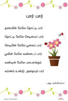 Alphabet Worksheets, Preschool Worksheets, Montessori, Tamil Stories, July Flowers, Short Stories For Kids, Tamil Language, Kids Poems, Reading Practice