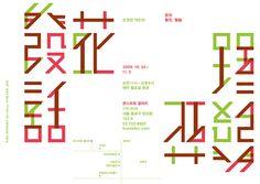 Designer 워크룸 workroom | Client 조경란 | Date 2009. 10 | Size 148 x 105 mm | Typeface SM3 견출고딕 / Akzidenz Grotesk | via FontClub