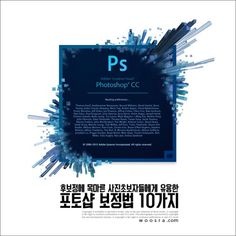 Adobe Photoshop CC 2017 is a editing software. Photoshop cc 2017 is a designing software. Adobe CC is update and latest version. Download Adobe Photoshop, Adobe Photoshop Lightroom, Photoshop Actions, Photoshop Timeline, Lightroom Presets, Photoshop Tutorial, Adobe Portfolio, Adobe Cc, Web Design