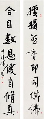 QIAN SHOUTIE (1897~1967)CALLIGRAPHY COUPLET WITH EIGHT CHARACTERS A LINE IN RUNNING SCRIPT Ink on paper, couplet 179×31cm×2 錢瘦鐵(1897~1967) 行書八言聯  紙本 對聯 識文:據榻然香即同供佛,合目數息便自修真。 款識:叔厓錢厓。 鈐印:錢厓私印 瘦鐵長樂 食金石力 鑒藏印:梁勁予所藏金石圖籍印(二次)