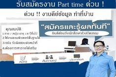 งานพิเศษหลังเลิกงาน ทำที่บ้านได้ สามารถทำเป็น อาชีพเสริมได้ค่ะhttp://parttimebangkok2558.blogspot.com/2016/05/blog-post_22.html