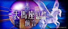 . 2010 - 2012 恩膏引擎全力開動!!: 天馬座行動延續篇(七)前言