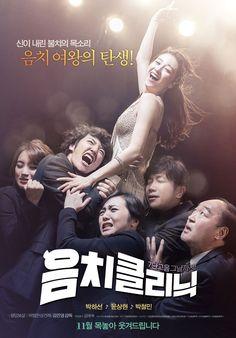 Love Clinique (2012) Korea