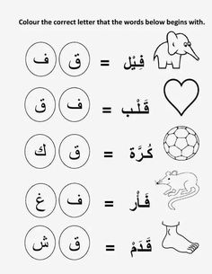 Printable Arabic Alphabet Worksheets For Kids Writing Practice Worksheets, Kindergarten Worksheets, Worksheets For Kids, Tracing Worksheets, Arabic Alphabet Letters, Arabic Alphabet For Kids, Preschool Alphabet, Printable Alphabet Worksheets, Printable Coloring