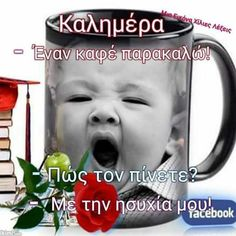Night Pictures, Morning Pictures, Good Morning Picture, Good Morning Greetings, Greek Quotes, Encouragement Quotes, True Words, Funny Faces, Funny Quotes