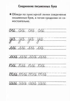 Соединения письменных букв