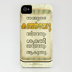 "Psalm 147:5  ""Great is our Lord, and of great power."" in #Malayalam #Typography $35"