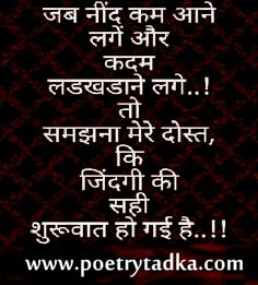 shayari sangrah jab neend aane lage Short Quotes, Hindi Quotes, Dil Se, Deep Words, Osho, Good Thoughts, Beautiful Eyes, Poems, Religion