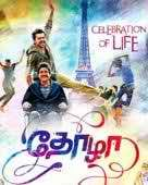 Thozha    2016 Full Tamil Movie Torrent Download,    Thozha    movie utorrent download,    Thozha    movie worldfree4u download,    Thozha    movie download torrent,    Thozha    movie,    Thozha    full movie download torrent,    Thozha    download full movie,    Thozha    film download,