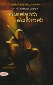 "DOWNLOAD BOOK ""ಮೂಕಜ್ಜಿಯ ಕನಸುಗಳು | Mookajjiya Kanasugalu by Kota Shivarama Karanth ಕೋಟ ಶಿವರಾಮ ಕಾರ೦ತ""  kindle selling authors pc how to ebay ipad"