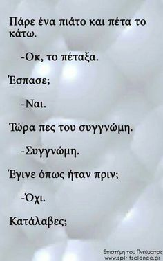 greek quotes on we heart it Favorite Quotes, Best Quotes, Love Quotes, Funny Quotes, Funny Phrases, Unique Quotes, Meaningful Quotes, Words Quotes, Wise Words