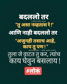 Swag Quotes, Bio Quotes, Hindi Quotes, Qoutes, Marathi Calligraphy, Calligraphy Quotes, Crazy Facts, Weird Facts, Comedy Center